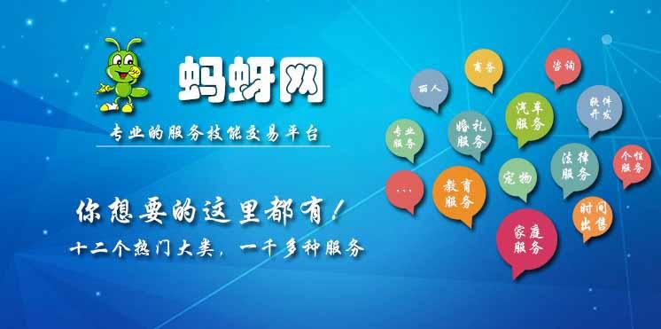 【服务市场】大量服务商为您提供各种特色服务 - 蚂蚜网(vmaya.com)