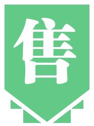 保证售后-蚂蚜网消费者保障计划