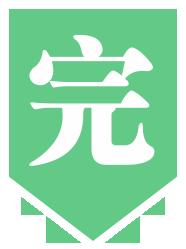 保证完成-蚂蚜网消费者保障计划